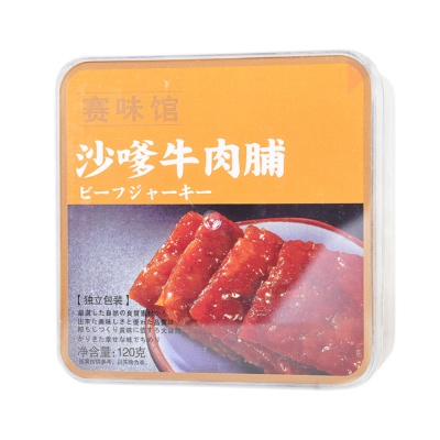 Saiweiguan Satay Dried Beef 120g