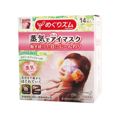 Laurier Steam Eye Mask Chamomile Scented 14pcs