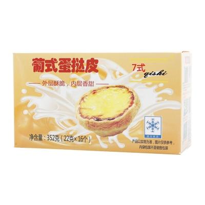 Qishi Egg Tarts Pastry 352g (16*22g)