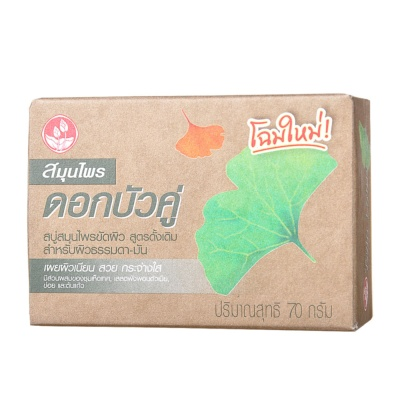 Twin Lotus Bushes Soap 70g