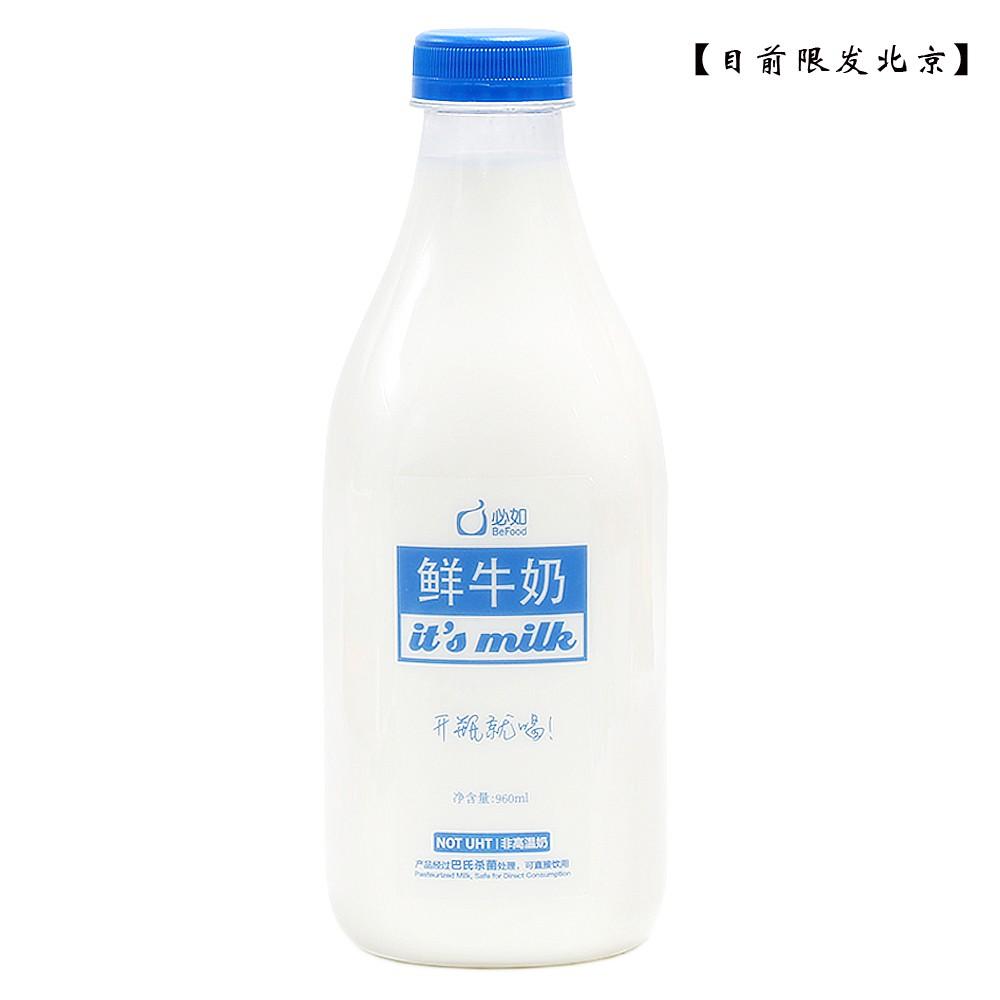 BeFood Full Fat Pasteurized Milk 960ml