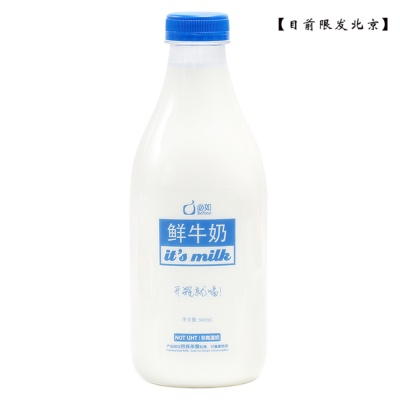 BeFood Full Fat Pasteurized Milk 960ml