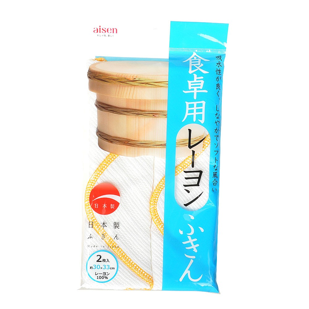 Aisen Table Cleaning Cloth 2p