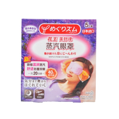 (Steam Eye Mask) 5pcs