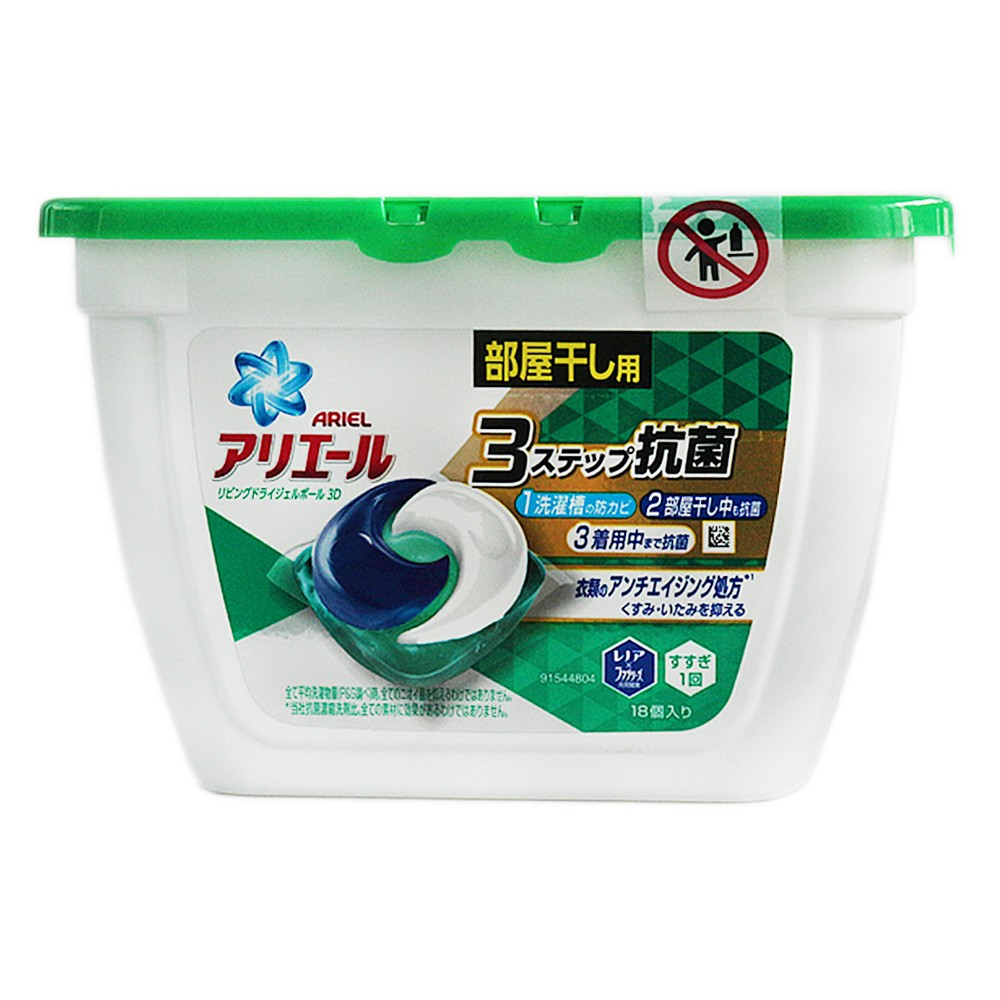 P&G 2# Green Laundry Beads 356g