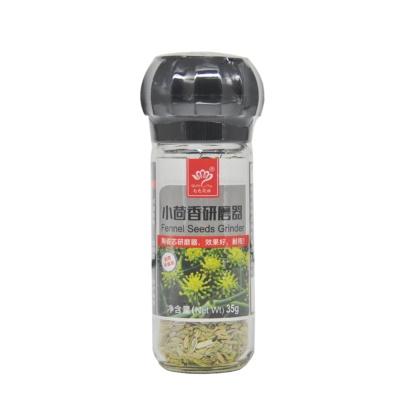 七色花语研磨器小茴香籽 35g