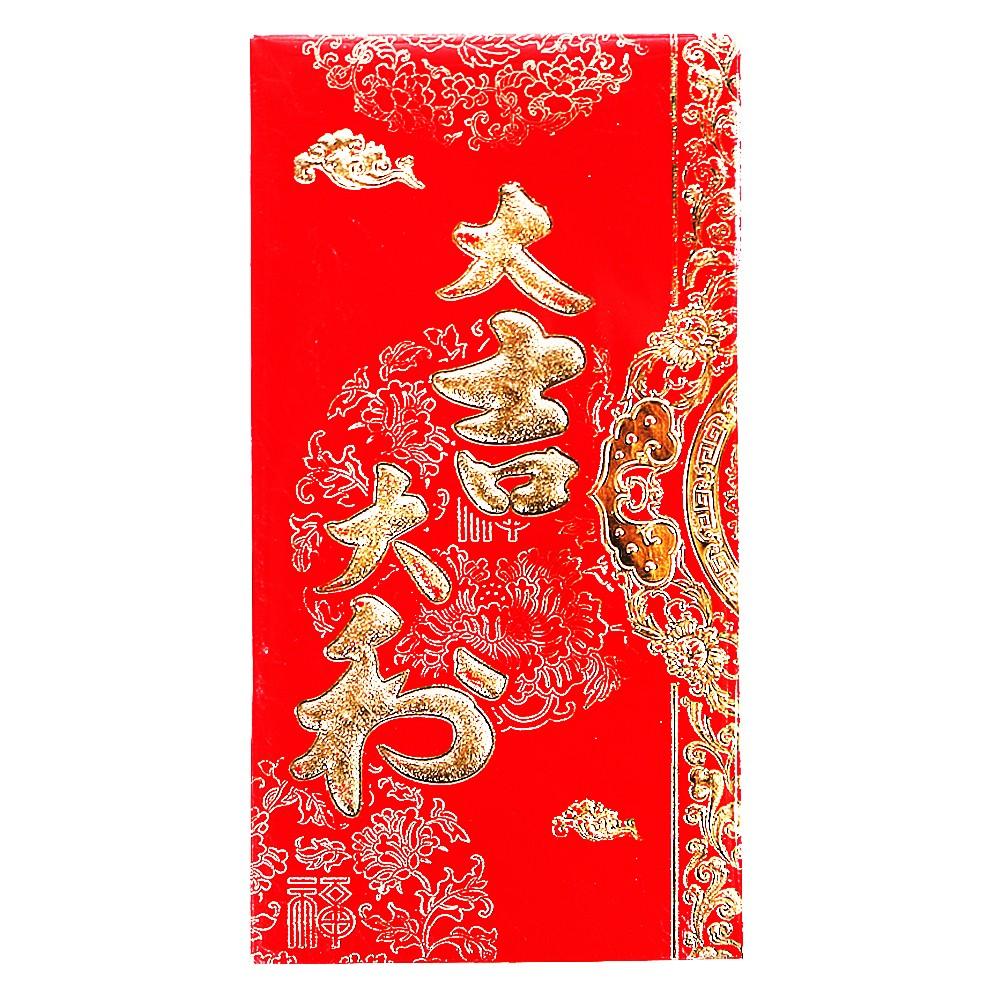 Hong Bao (Medium) 1p