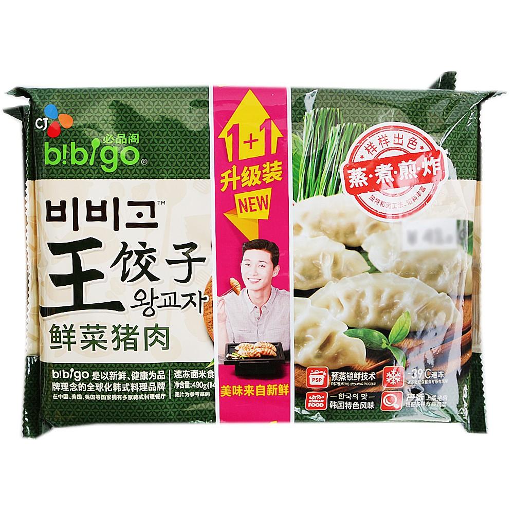 Bibigo Fresh Vegetables Pork Dumplings 490*2