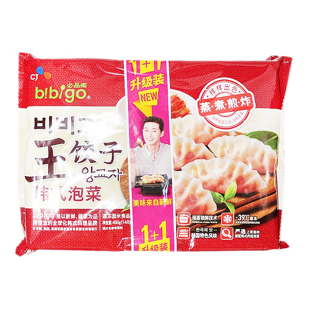 Bibigo Dumplings(Kimchi) 2*490g