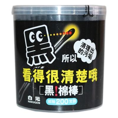 Hakugen Black Cotton Swab 200pcs